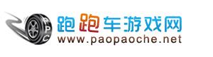 跑跑车单机游戏网_单机游戏_单机游戏中文版下载_好玩的单机游戏下载基地