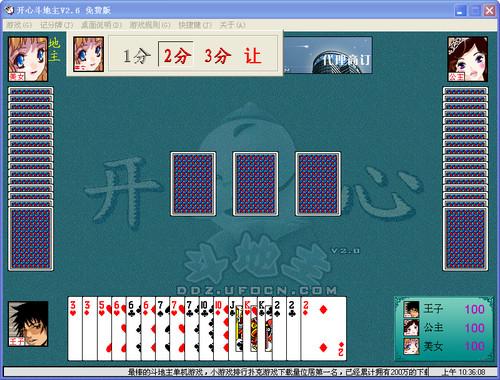斗地主单机下载_斗地主单机版HD下载攻略评测图片视频_iPa